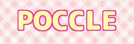 保育士ぽっくる先生のブログ-POCCLE-