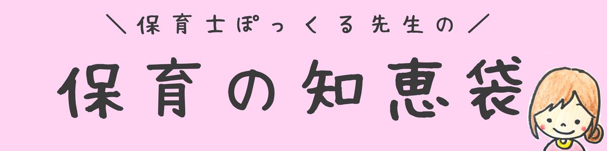 """保育士ぽっくる先生の""""保育の知恵袋"""""""